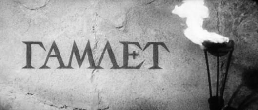 Hamlet Kozintsev 2.png